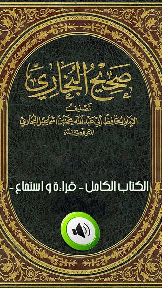 مجموعة موسوعة الاسلام والقران الكريم والحديث - 4 تطبيقات دفعة واحدة