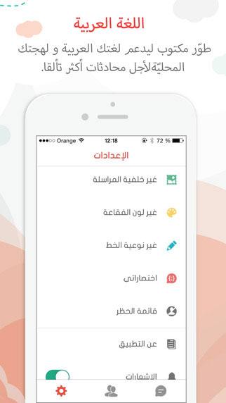 تطبيق مكتوب للمحادثات العربية