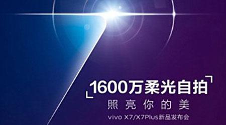 الكشف عن جهاز vivo X7 يوم 30 يونيو بمواصفات متوسطة