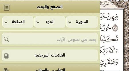 تطبيقات اليوم الـ 20 للأندرويد من شهر رمضان المبارك - باقة إسلامية مفيدة ومنوعة ستجد بها ما تريد