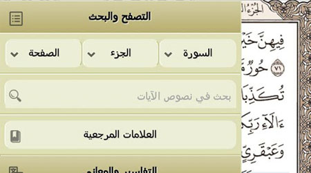 Photo of تطبيقات اليوم الـ 20 للأندرويد من شهر رمضان المبارك – باقة إسلامية مفيدة ومنوعة ستجد بها ما تريد