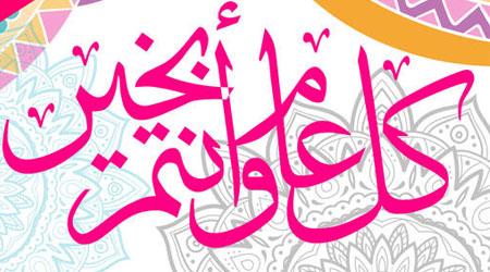 Photo of تطبيقات اليوم الـ 22 من شهر رمضان المبارك – مهمة مميزة ومفيدة للجميع فلا تفوتوها