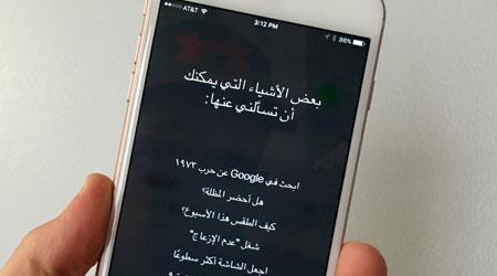 هل تستخدم المساعد الصوتي Siri ؟ لماذا لا تفعل ؟