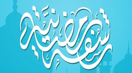 تطبيقات اليوم الثاني للأندرويد من شهر رمضان المبارك - مهمة ومفيدة للجميع مع نفحة رمضانية