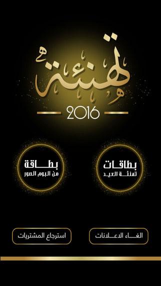 تهنئة 2016 - بطاقة تهاني العيد وبطاقات معايدة لجميع الأعياد - نسخة الواتس اب