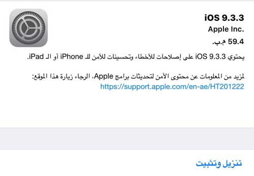أبل تطلق رسميا تحديث iOS 9.3.3 لحل المشاكل والأخطاء