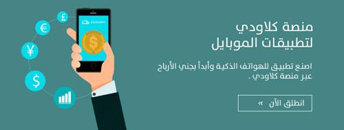 أول منصة عربية تتيح إنتاج تطبيقات تفاعلية تدر عليك الأرباح
