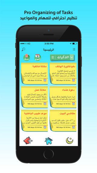 تطبيق Musaed - مساعد، دليلك الذكي لإدارة أعمالك اليومية