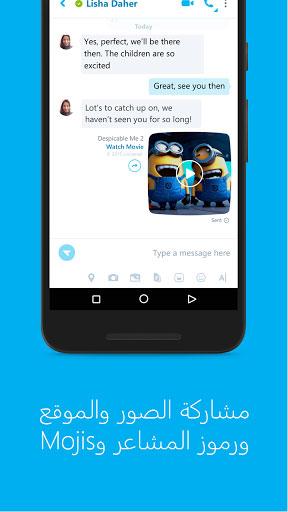 تحديث تطبيق Skype مع دعم اللغة العربية للأندرويد