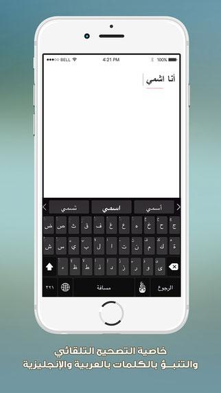 تطبيق لوحة مفاتيح كاميليون بمزايا كثيرة