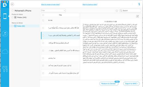 برنامج iOS Data Recovery