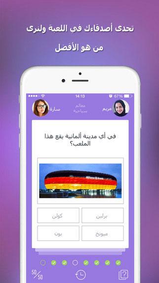 تحديث رائع للعبة المواجهة - لعبة مسابقات عربية اجتماعية