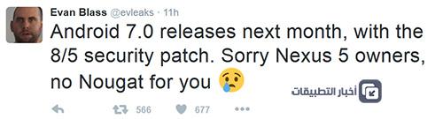 نظام Android 7.0 Nougat قد يتم إطلاقه خلال شهر أغسطس !