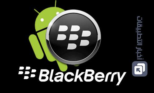هاتف BlackBerry Hamburg : هاتف جديد بنظام الأندرويد ، قريباً من بلاكبيري !
