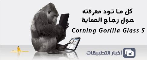 كل ما تود معرفته حول زجاج الحماية Corning Gorilla Glass 5 الجديد!