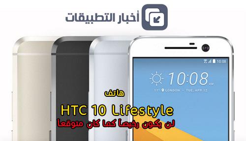 هاتف HTC 10 Lifestyle لن يكون رخيصاً كما كان متوقعاً !