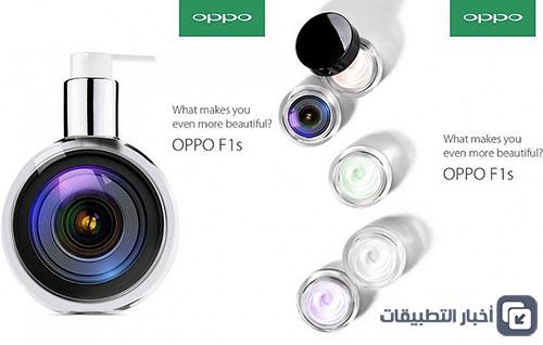 هاتف Oppo F1s سيأتي بكاميرا أمامية مميزة بدقة 16 ميجابكسل !