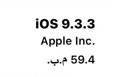 صورة أبل تطلق رسميا تحديث iOS 9.3.3 لحل المشاكل والأخطاء