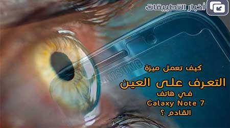 كيف تعمل ميزة التعرف على العين في هاتف Galaxy Note 7 القادم ؟!