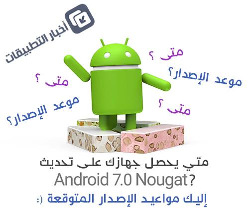 متي يحصل جهازك على تحديث Android 7 Nougat ؟! إليك مواعيد الإصدار المتوقعة