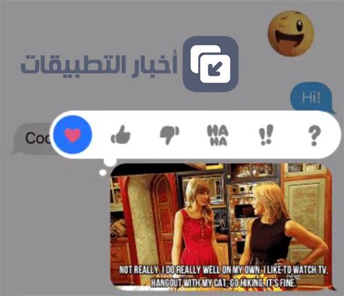 نظام iOS 10 - أبرز 10 مميزات في تطبيق الرسائل iMessage !