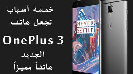 Photo of خمسة أسباب تجعل هاتف OnePlus 3 الجديد هاتفاً مميزاً !