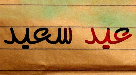 عيد فطر سعيد - تبادلوا التهاني وتعرفوا على الجديد القادم من أخبار التطبيقات