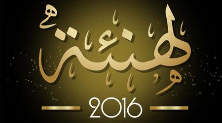 تهنئة 2016 - بطاقات تهاني العيد وبطاقات معايدة لجميع الأعياد والمناسبات - نسخة الواتس اب