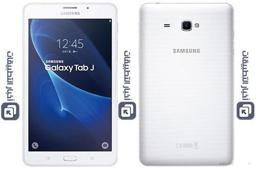 سامسونج تكشف عن الجهاز اللوحي Galaxy Tab J ، المواصفات و السعر !