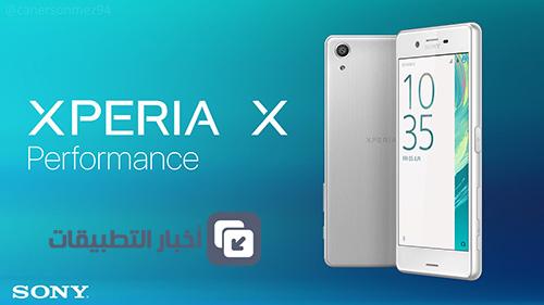 الأسعار الرسمية لهواتف سوني Xperia X Performance ، Xperia XA ، Xperia XA Ultra !