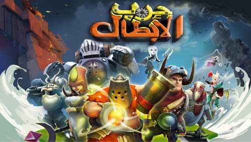 جديد ! لعبة حرب الأبطال متوفرة الآن للتحميل بثوبها الجديد و التحديثات الرائعة