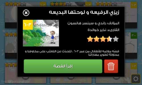 قصص عصافير : قصص اطفال تعليمية مفيدة بالصور للأيفون والأندرويد مجانا