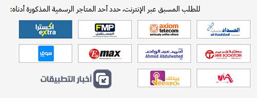 هاتف Galaxy Note 7 متوفر للشراء في مصر و السعودية مع هدايا قيّمة !