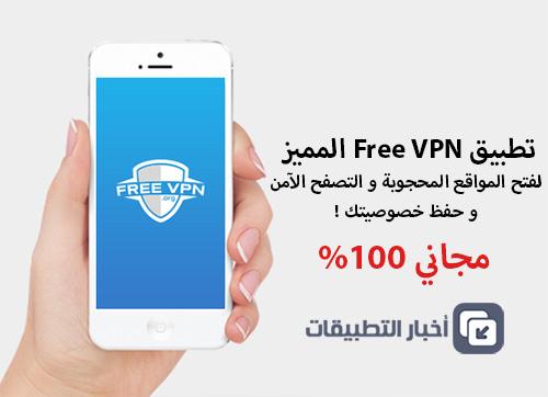 تطبيق Free VPN المميز لفتح المواقع المحجوبة و التصفح الآمن و حفظ خصوصيتك !