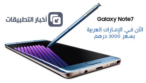 هاتف Galaxy Note 7 متوفر الآن للشراء في الإمارات العربية بسعر 3000 درهم !