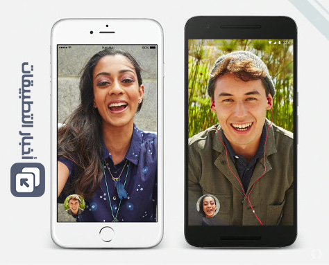 إطلاق تطبيق Google Duo لمكالمات الفيديو ، بديل الفيس التايم !