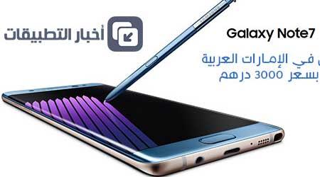 صورة هاتف Galaxy Note 7 متوفر الآن للشراء في الإمارات العربية بسعر 3000 درهم !