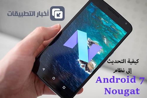 كيفية التحديث إلى نظام Android 7 Nougat الجديد !