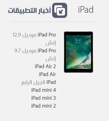 نظام iOS 10 لأجهزة الآيباد