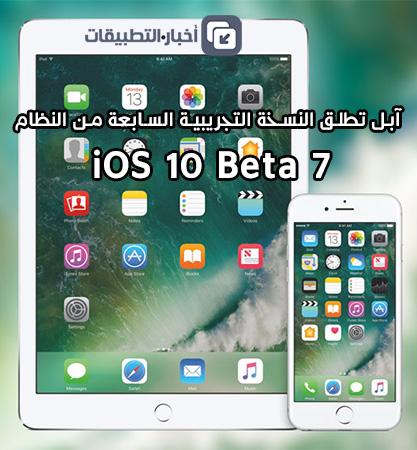 آبل تطلق النسخة التجريبية السابعة iOS 10 Beta 7