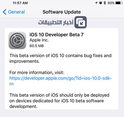 نظام iOS 10 - آبل تطلق النسخة التجريبية السابعة iOS 10 Beta 7