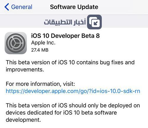 نظام iOS 10 - إطلاق النسخة التجريبية الثامنة iOS 10 Beta 8 !