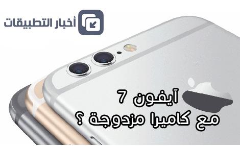 آيفون 7 القادم - ما فائدة استخدام كاميرا مزدوجة Dual Camera ؟!