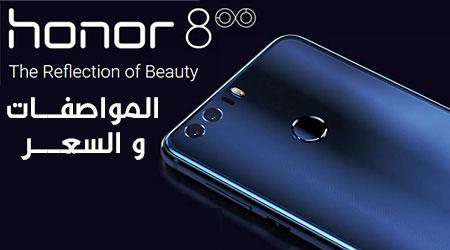 الإعلان رسمياً عن هاتف Huawei Honor 8 - و إليك المواصفات و السعر !