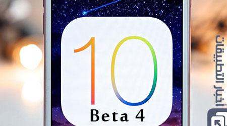 Photo of نظام iOS 10 – إطلاق النسخة التجريبية الرابعة iOS 10 Beta 4 ، و إليك أبرز المزايا الجديدة !