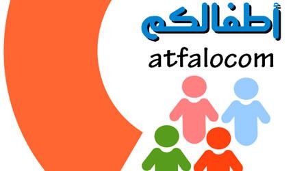 جديد : تطبيق أطفالكم التطبيق الآمن الذي تبحثون عنه لأطفالكم - تم تطويره عبر منصة كلاودي
