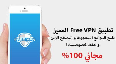مميز : تطبيق Free VPN المميز لفتح المواقع المحجوبة و التصفح الآمن و حفظ خصوصيتك !