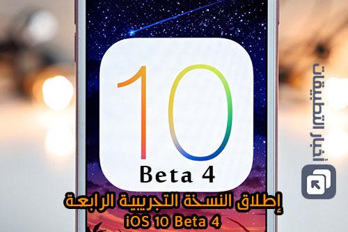نظام iOS 10 - إطلاق النسخة التجريبية الرابعة iOS 10 Beta 4 ، و إليك أبرز المزايا الجديدة !