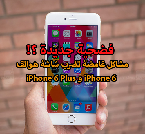 241a2797a مشاكل غامضة تضرب شاشة هواتف iPhone 6 و iPhone 6 Plus - فضحية جديدة ؟