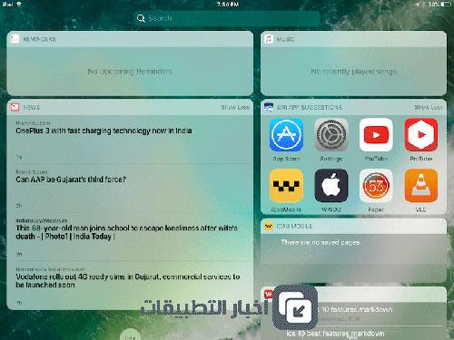 المزايا الجديدة في نظام iOS 10 لأجهزة الآيباد !